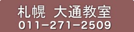 札幌 大通教室011-271-2509