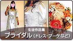 工藤洋裁-ブライダル(ドレス・ブーケなど)