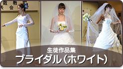 生徒洋裁作品集-ブライダル(ホワイトドレス)
